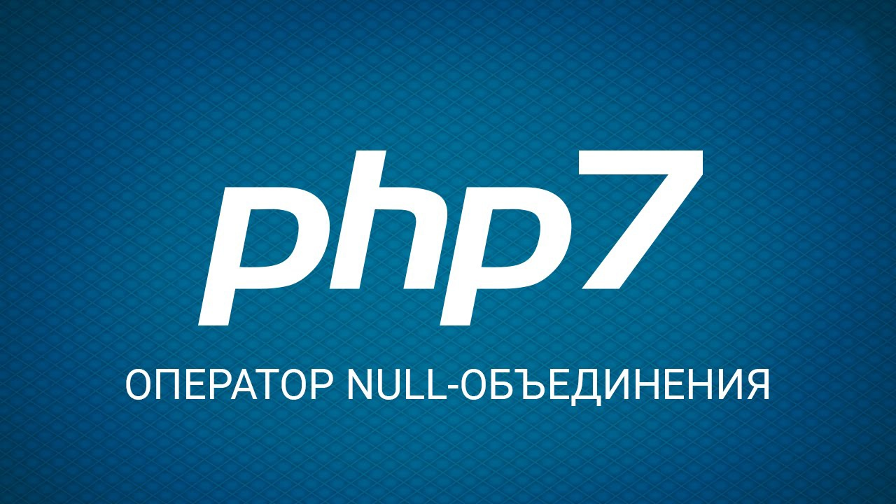 php null