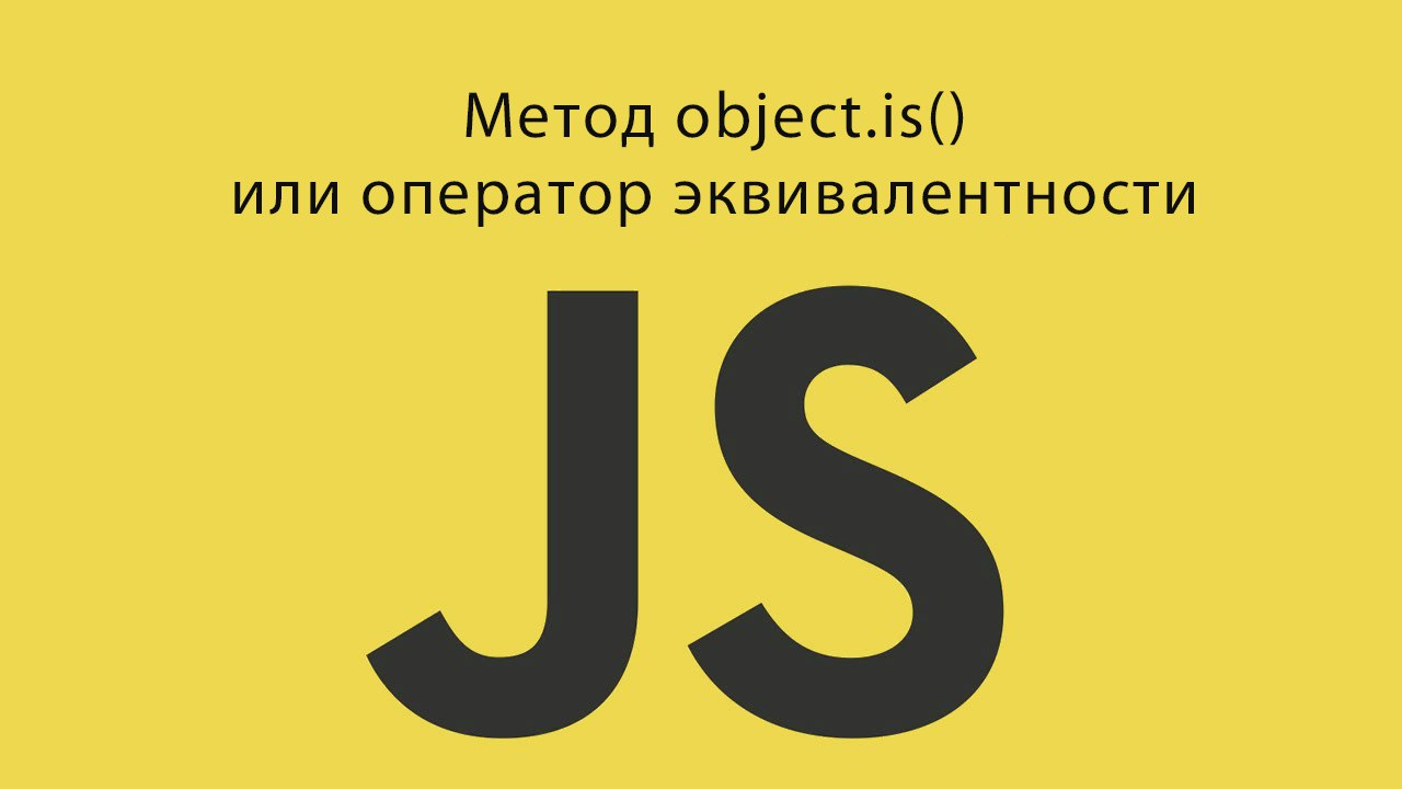 Object.is js