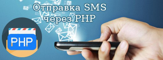 sms php